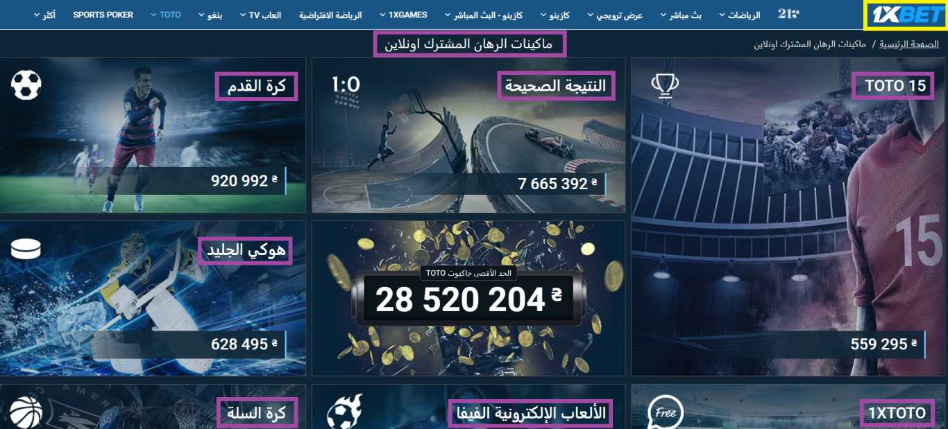 1xBet – كيف تتلقى الرمز الترويجي في مصر ؟